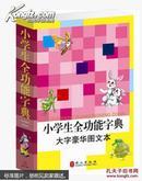 正版:小学生全功能字典 大字豪华图文本 外文出版社