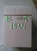 钱钟书集:管锥编(套装共4册)