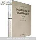 中国注册会计师执业准则指南2006(套装上下册) 中国注册会计师协会编 中国财政经济出版社 9787500593003