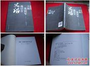 《沈阳二战盟军战俘营史话》16开,辽宁人民2011.4出版,1001号,图书