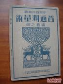 普通测量术(中华百科丛书)32开135页   卢鑫之编  上海中华书局