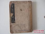 鲁迅杂感集--民国旧书