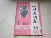 创刊号-罕见16开本《四川史研究通讯》1983年一版一印D-5