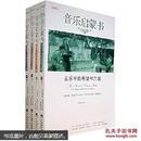 音乐启蒙书(中英文对照)(全四册)