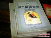 世界童话名著 连环画 [ 第一辑 (上下) ]书角如图