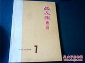 战友报通讯1975.1