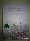 追寻历史的记忆-河南省第三次全国文物普查手记