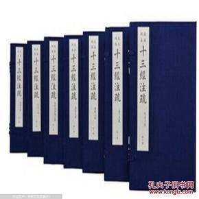 武英殿本十三经注疏 16函100册 宣纸线装 原件影印 定价38000