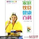 现代家庭百科:家庭饮食健康百科