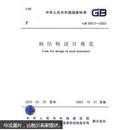 钢结构设计规范(GB50017-2003)中国计划出版社