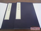 中华再造善本《梅花喜神谱》,八开宣纸经折装,全一函二册。北京图书馆出版社2005年10月一版一印,仅印200部。此书据上海博物馆藏宋景定二年刻本原版影印。私藏品佳,堪称足品!