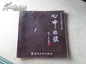 《心中的歌》(赵红红艺术摄影作品集)送出版社样书,11年印1000册