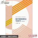 现代推销理论与技巧(第3版)/高等学校市场营销专业主干课程系列