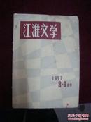 江淮文学1957年 8-9合刊