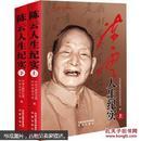 陈云人生纪实上下册全大16开凤凰出版社