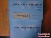 《中国药典》2015年版主要增修订内容汇编(一部)上下【1号】