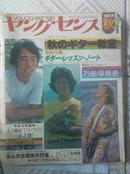 youngsense (日本原版)1977年秋号杂志