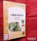 大棚蔬菜新技术  陕西科学技术出版社