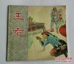 王者(1956年一版一印,老版彩色连环画,稀少,品佳)