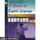 普通高等教育十五国家级规划教材:英语教学法教程