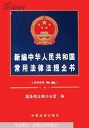 新编中华人民共和国常用法律法规全书:2006年版(精)