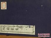 咫园丛书(馆藏16开线装,一函二册全,木板刷印封面或封底略有虫蛀痕,具体如图)
