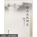 缙云文化研究(附光盘1张)
