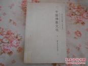 方立天文集(第3卷):中国佛教文化 原版