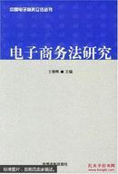 电子商务法研究