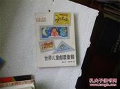 世界儿童邮票集锦