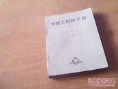 中国工程师手册(7):第二册 土木