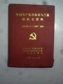中国共产党青海省乌兰县组织史资料1959.1—1987.10(16开精装本,印量500册)