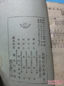 初学算法大成(康德三年初版,康德八年三版)--竹纸印刷