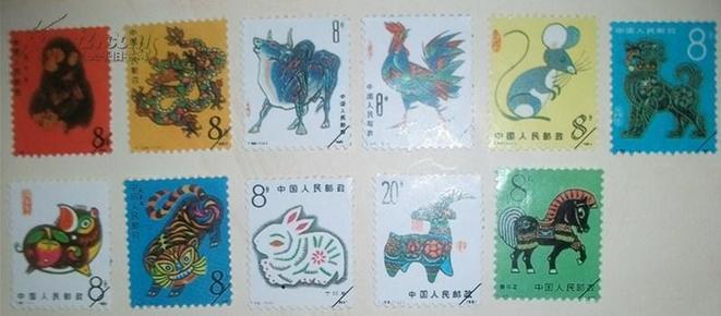 猴票等生肖邮票 样票 11枚