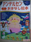 ◇日文原版书 アンデルセンおはなし絵本 (3歳から亲子で楽しむ本)