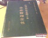 中国有色金属工业企业管理全书(精)