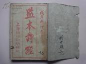 监本诗经(戊寅年仲春月)(卷1-卷8,四册线装成册)(民国十八年版)