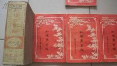 《红楼梦索隐》全十册【中华书局民国五年初版】》(原函盒)