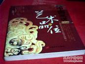 中国发现3·艺术卷--艺术的品味.