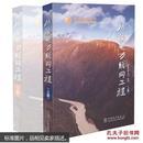 川藏电力联网工程(上下册)