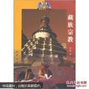 百年书屋;藏族宗教