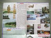 地图:2002年无锡交通旅游图【2开】