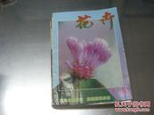 花卉  1997.5