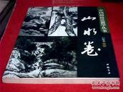 中国画技法教学丛书.山水卷;;