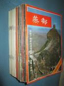 燕都    1985-1992年共26本合售    含创刊号  详见描述