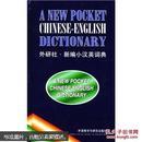 新编小汉英词典.