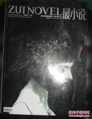 最小说2010  12