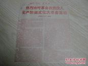 1967年1月21日(热烈欢呼革命农民投入无产阶级文化大革命运动)