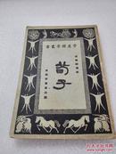 《荀子》美品!商务印书馆  民国十七(1928年)年再版