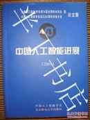 中国人工智能进展 2001(中国人工智能学会第9届全国学术年会论文集)